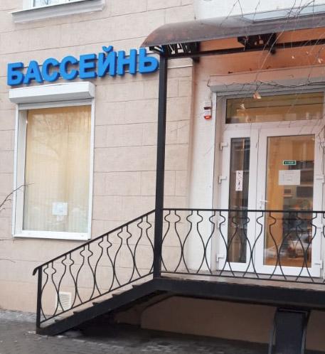 Магазин бассейнов Воронеж